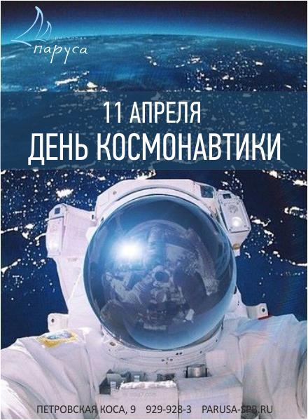 11 апреля Празднуем День космонавтики
