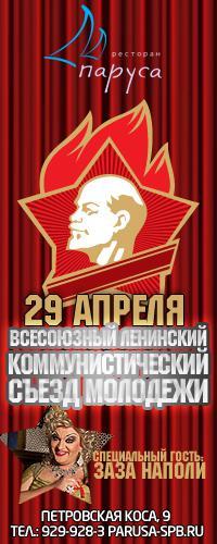 Всесоюзный Ленинский Коммунистический Съезд Молодежи.