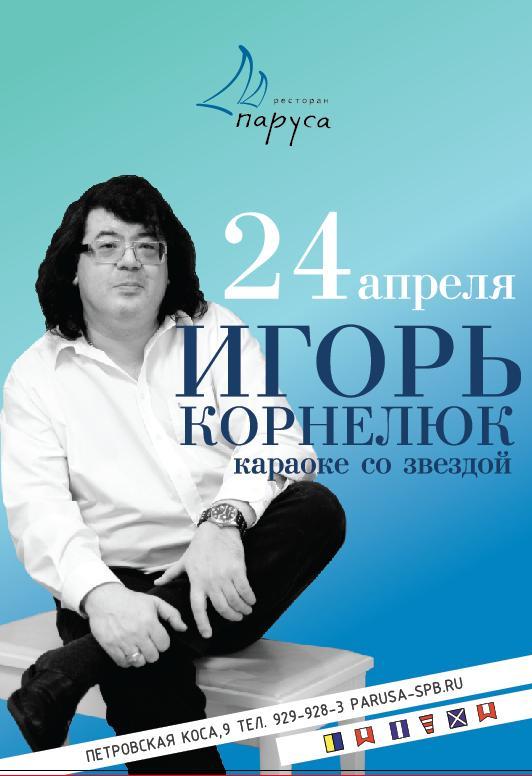 24 апреля Караоке со звездой: Игорь Корнелюк