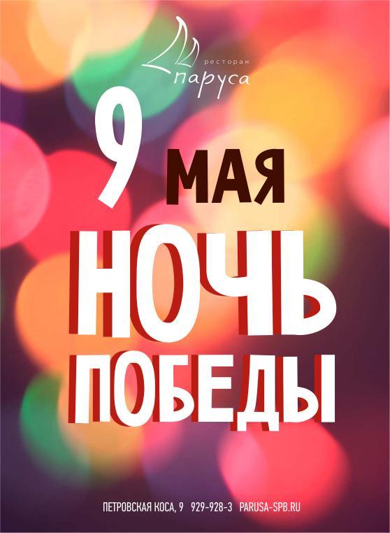 9 мая Ночь ПОБЕДЫ