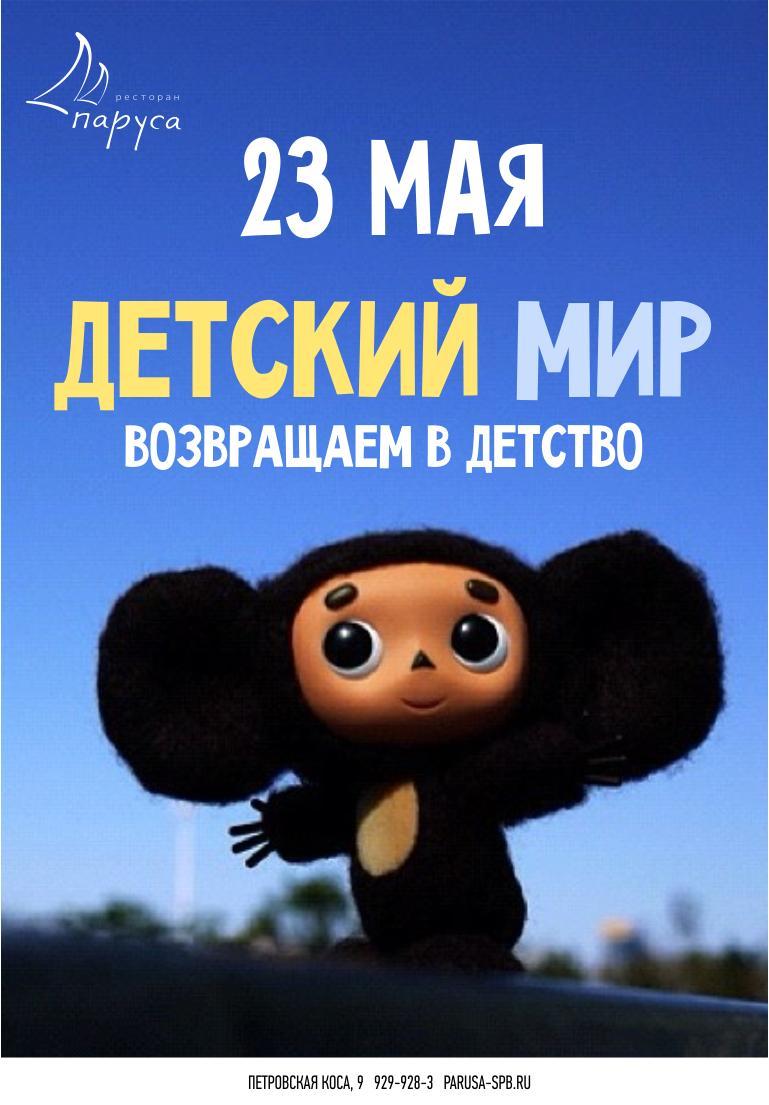 23 мая возвращаемся в детство