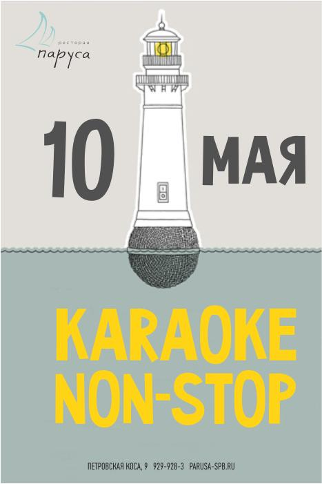 10 мая Караоке Non-Stop