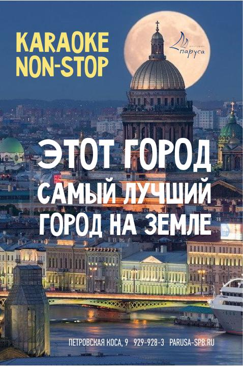 29 мая Караоке Non-Stop