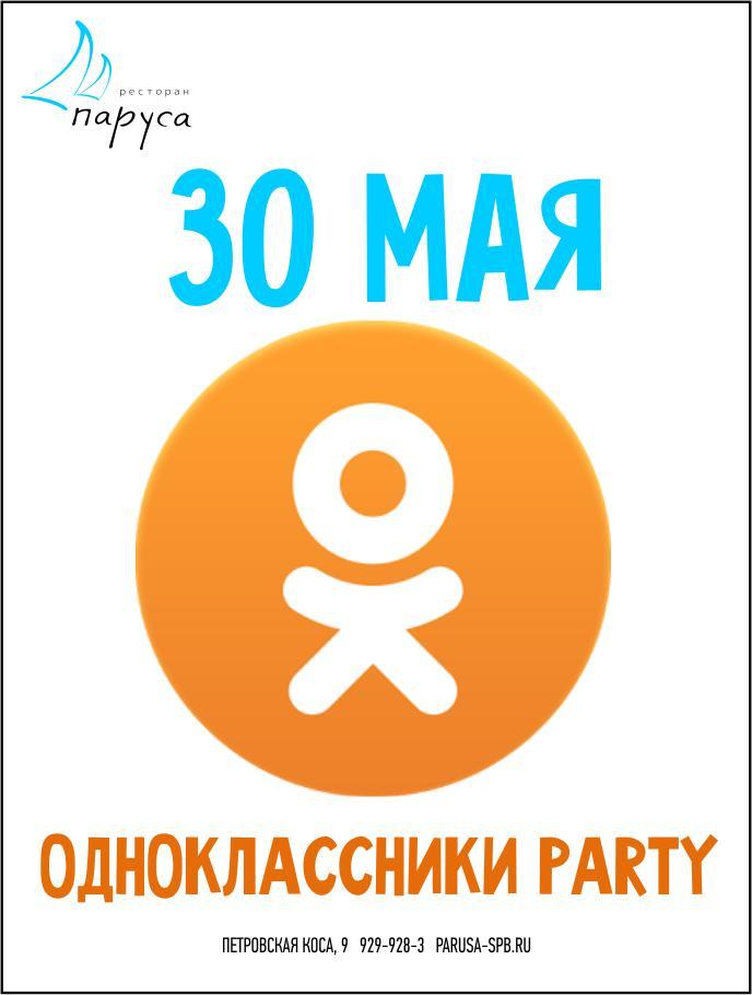 30 мая Вечеринка Одноклассники!