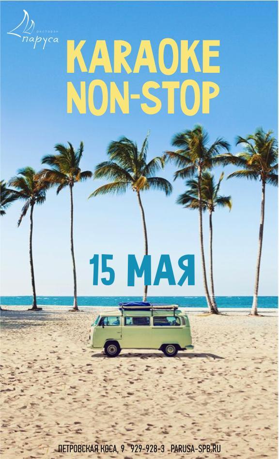 15 мая Караоке Non-Stop