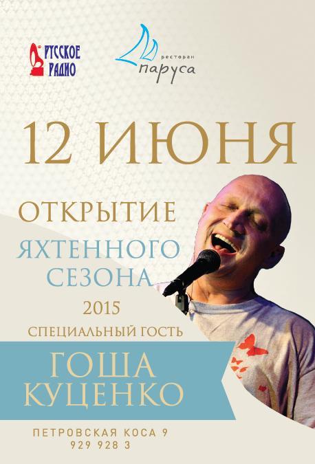 """12 июня Гоша Куценко в """"Парусах"""""""