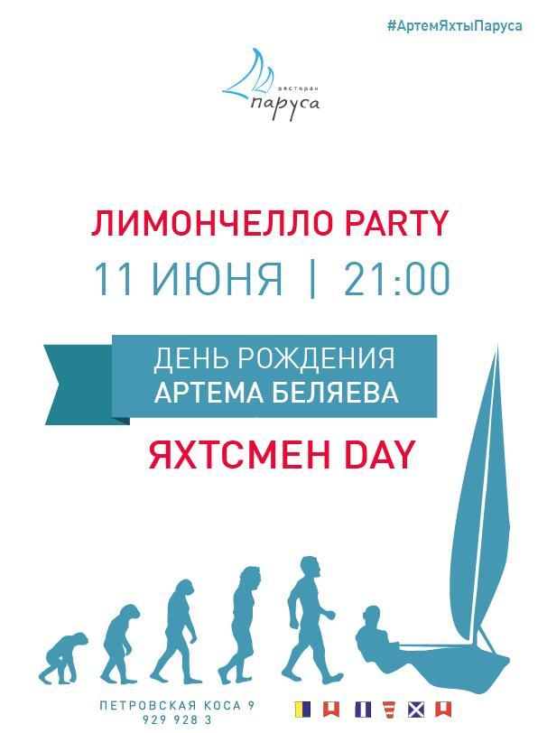 Лимончелло PARTY