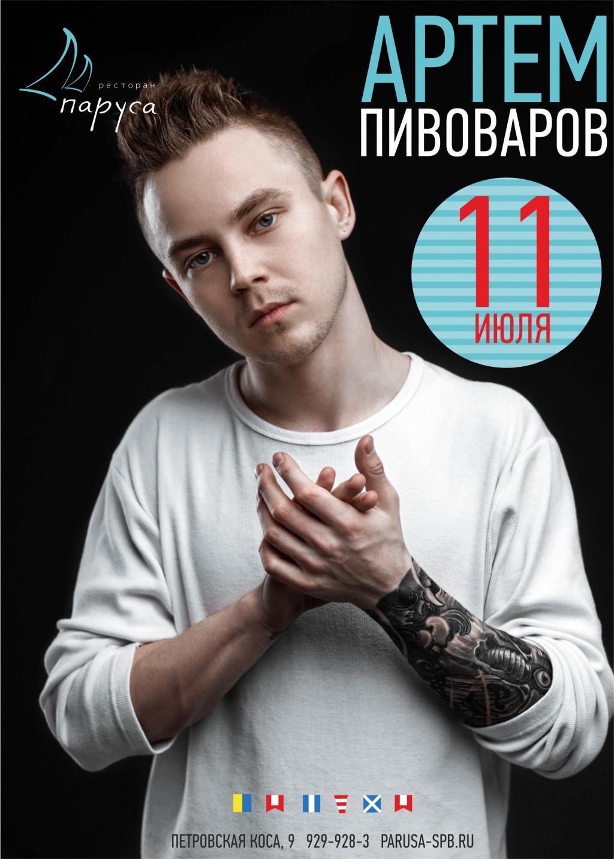 11 июля/Звезда YOUTUBE Артем (ART Rey) Пивоваров
