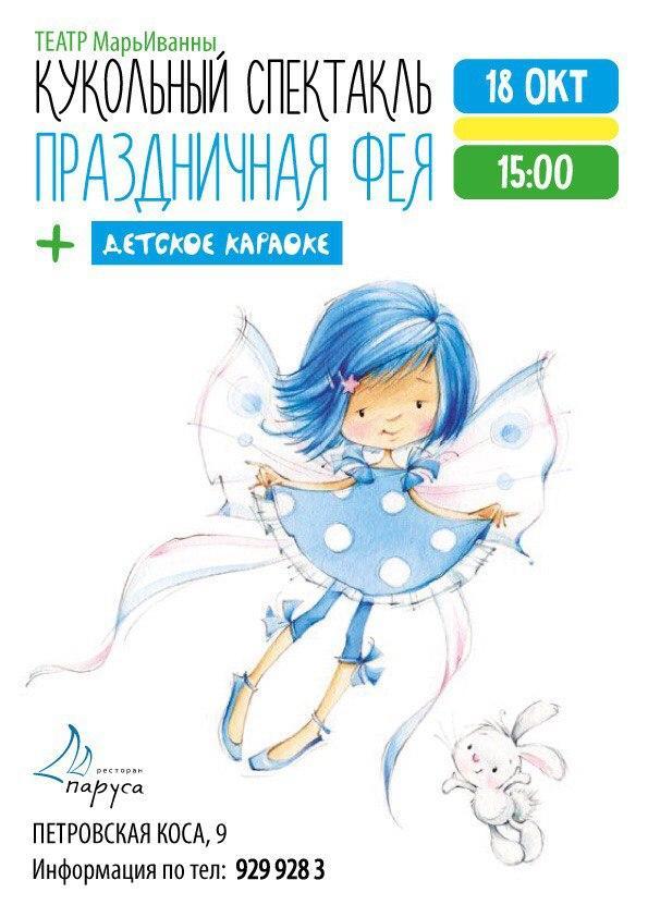 """Детский спектакль """"Праздничная фея"""""""