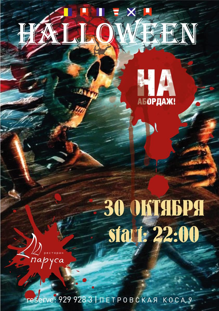 30 октября Halloween. На абордаж!
