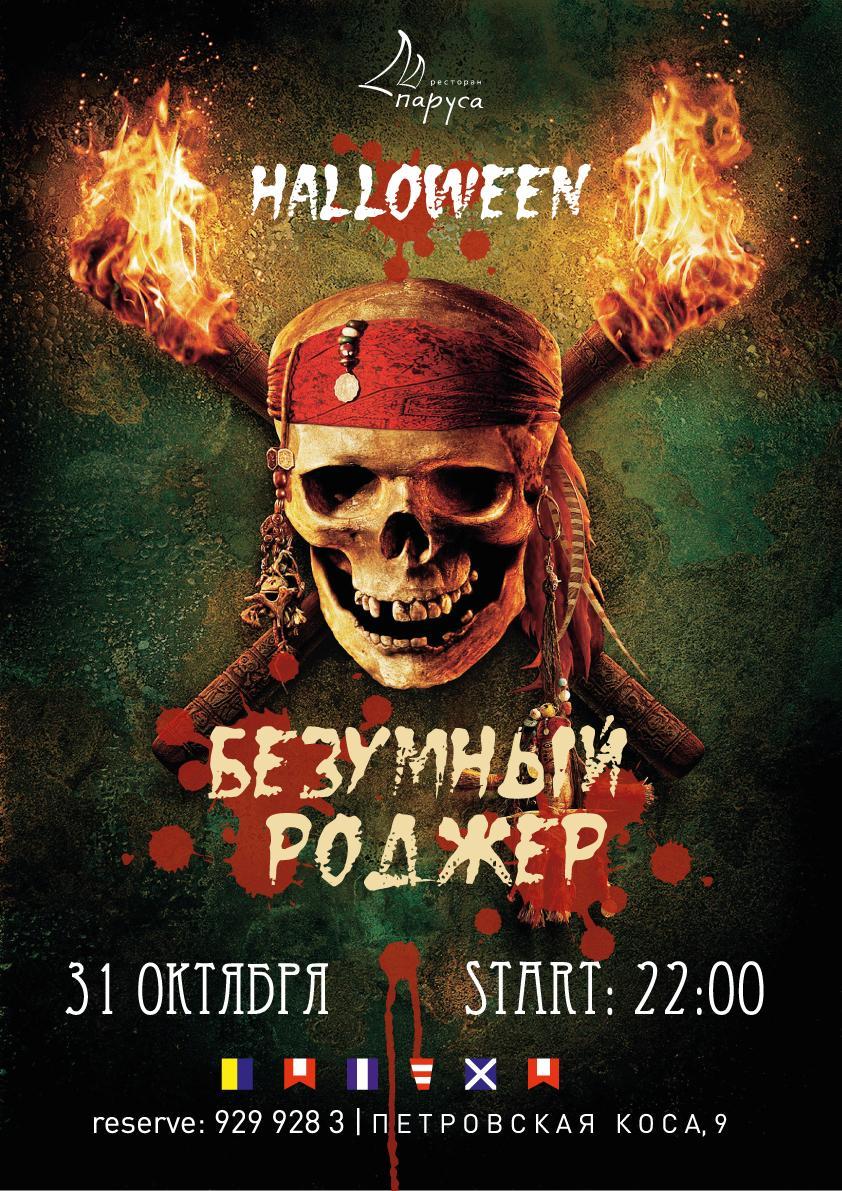 Halloween. 31 октября вечеринка Веселый Роджер
