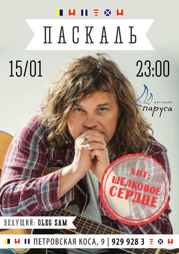 15 января певец Паскаль в Парусах