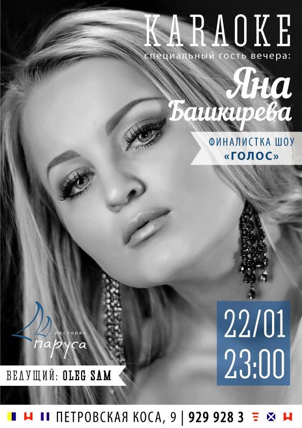 Яна Башкирева - финалистка шоу ГОЛОС в Парусах