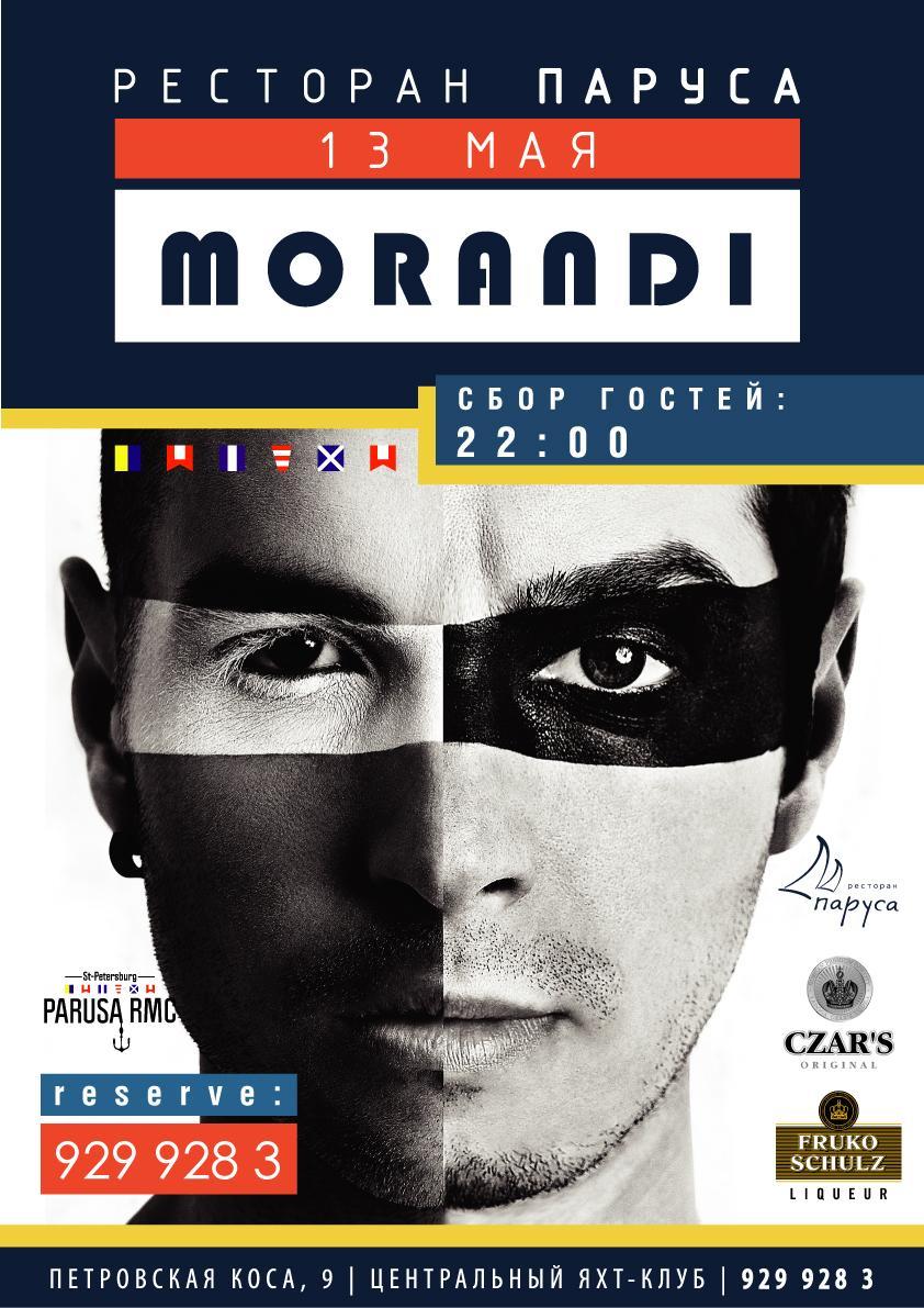 13 мая в ресторане Паруса концерт Morandi