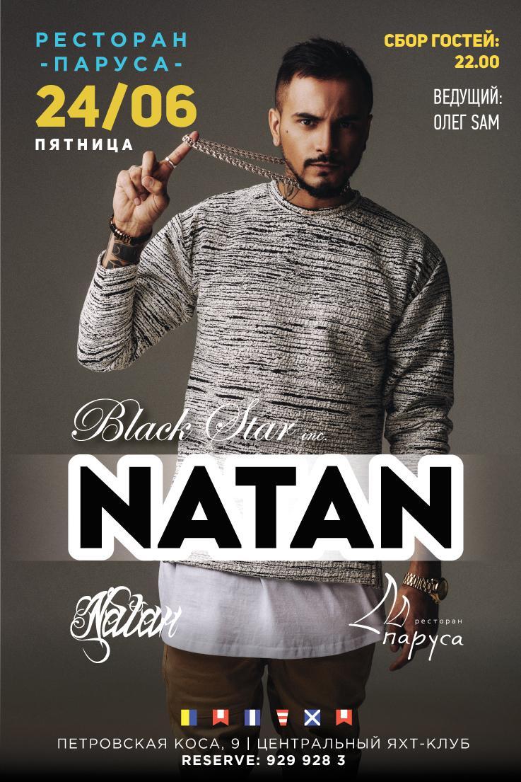 Natan в «Парусах» 24 июня