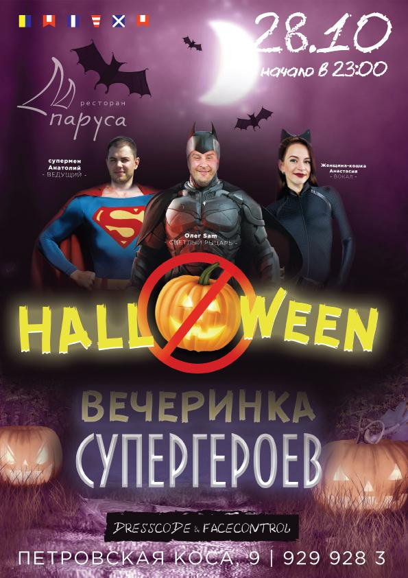 """Супергеройский Halloween в ресторане """"Паруса"""""""