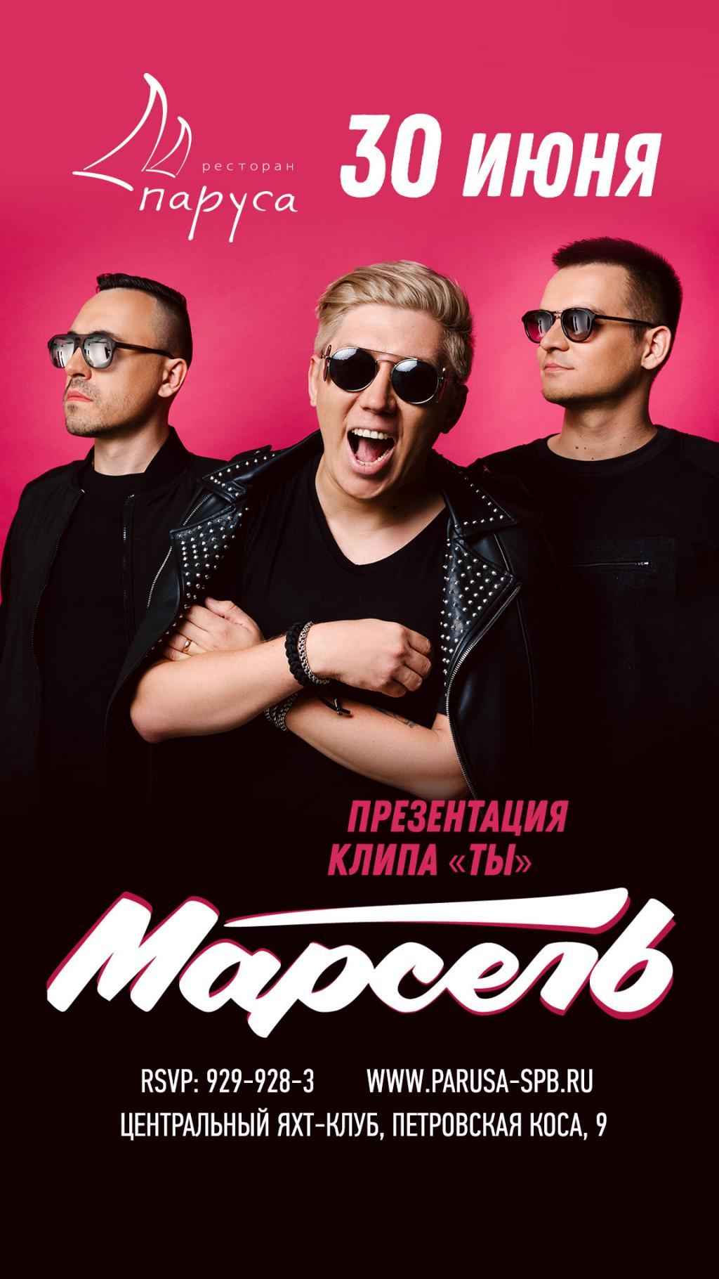 Презентация нового клипа группы «Марсель» в Парусах!