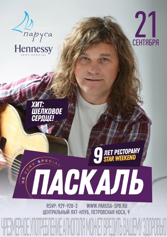 ДЕНЬ РОЖДЕНИЯ РЕСТОРАНА ПАРУСА - 9 ЛЕТ - 9 STAR WEEKEND.