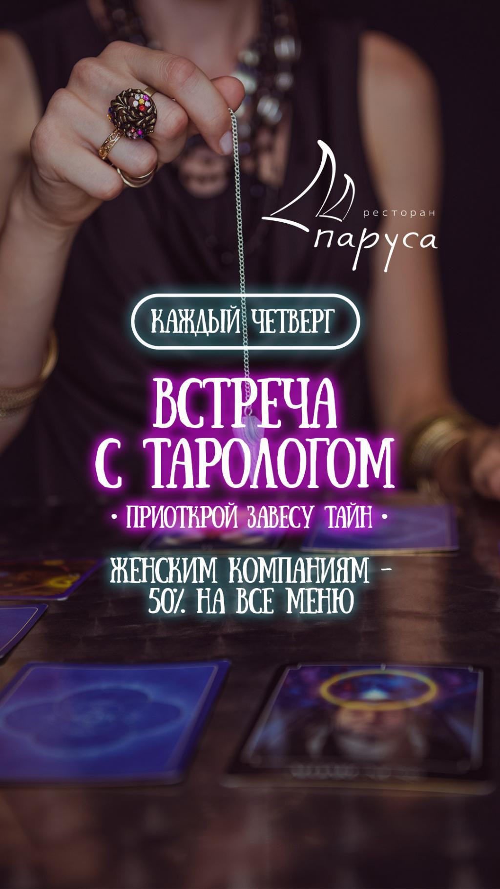 ТАРОЛОГ И СКИДКИ ЖЕНСКИМ КОМПАНИЯМ В ПАРУСАХ.