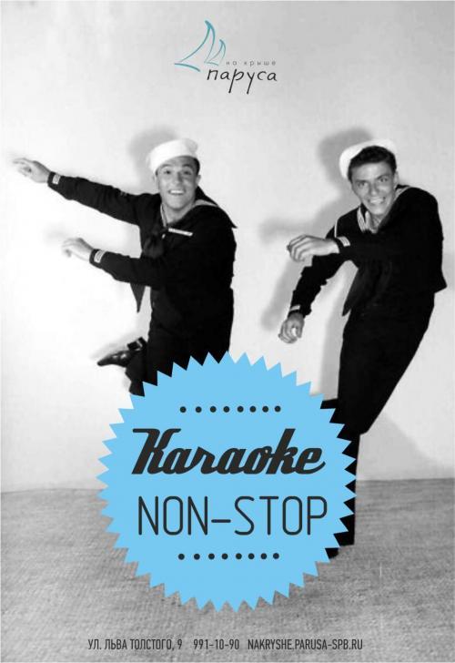 Karaoke non stop - поем и танцуем!
