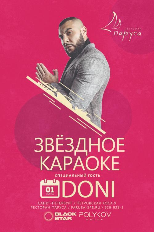 1 марта  - Звездное караоке! Выступает: MC DONI (Black Star Inc) в «Парусах».