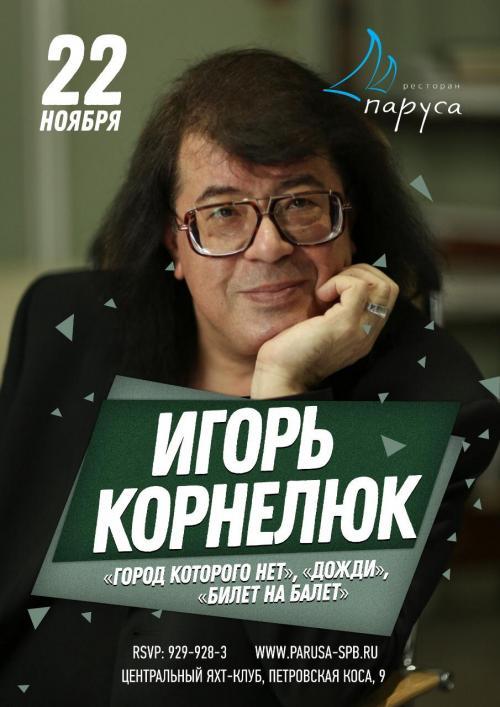 ЗВЕЗДНОЕ КАРАОКЕ - ИГОРЬ КОРНЕЛЮК.