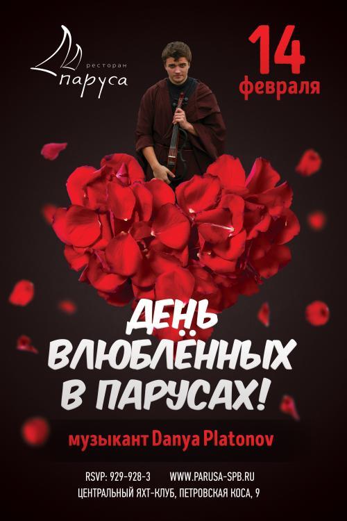 ДЕНЬ ВЛЮБЛЕННЫХ В ПАРУСАХ!