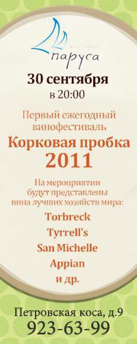 """Первый ежегодный винофестиваль """"Корковая Пробка 2011"""""""
