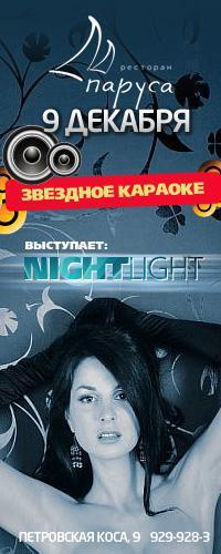 """Звездное караоке выступает группа """"NIGHT LIGHT""""."""