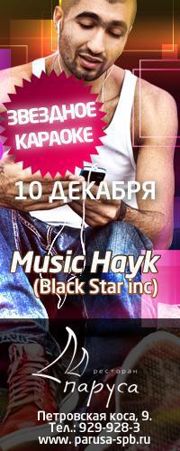 Звездное караоке! Выступает: Music Hayk (Black Star Inc)