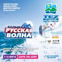 3 по 10 марта на Большую Русскую волну в Шарм-эль-Шейх!