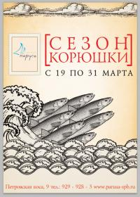 Сезон Корюшки от шеф-повара Игоря Корнева   с 19 марта по 31 марта в «Парусах»