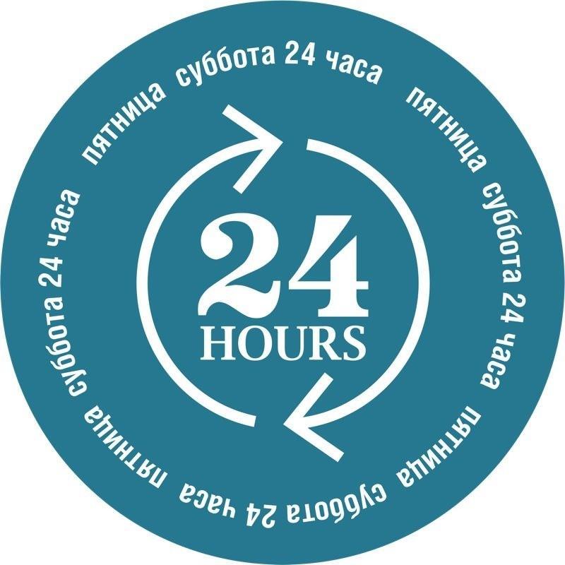 Мы работает 24 часа.