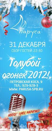 Голубой огонек 2012