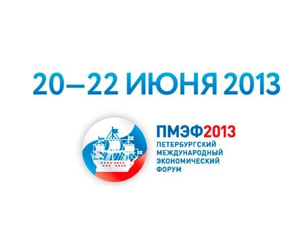 С 20 по 22 июня в Санкт-Петербурге пройдет Международный Экономический Форум 2013.
