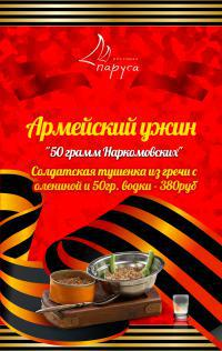 "23 февраля - Армейский ужин в ресторане ""Паруса"".."