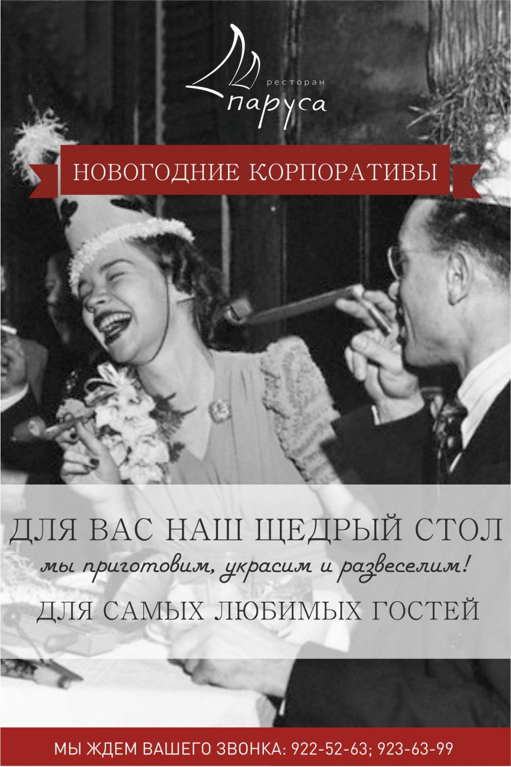 23.12.013 и 25.12.2013 - Сборные корпоративы!