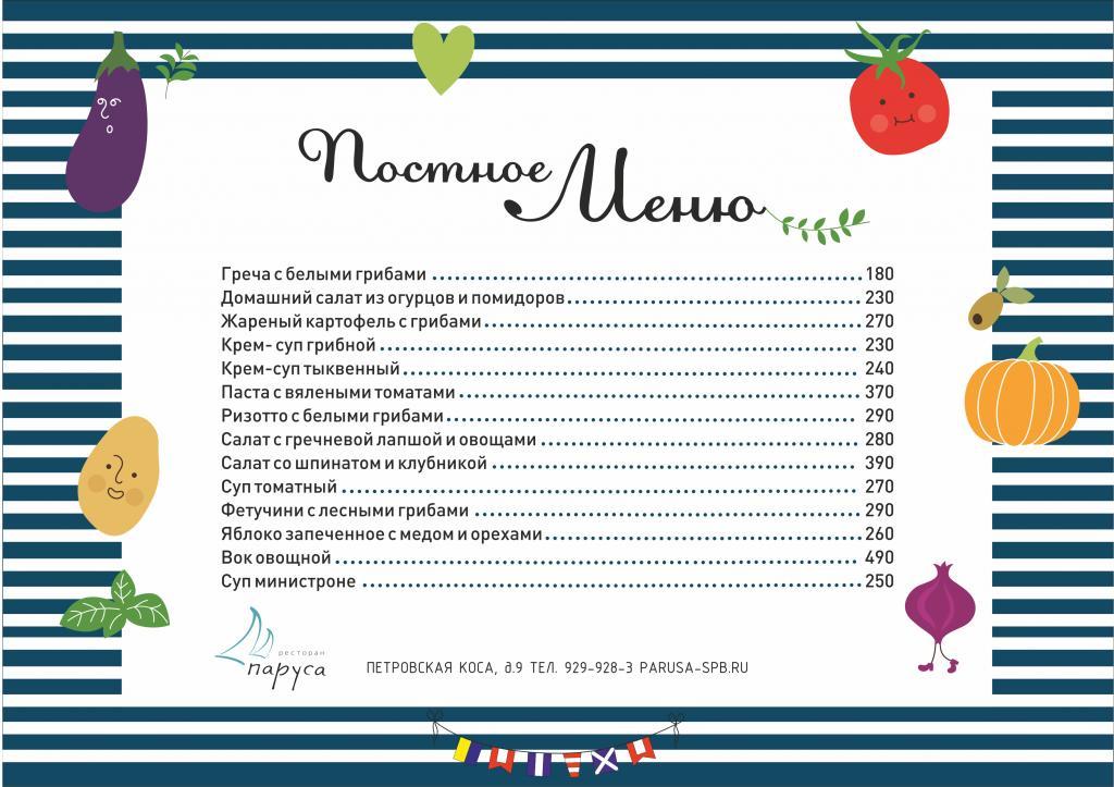 Постное меню в ресторане «Паруса»