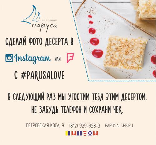 """""""ПАРУСА"""" УГОЩАЮТ"""