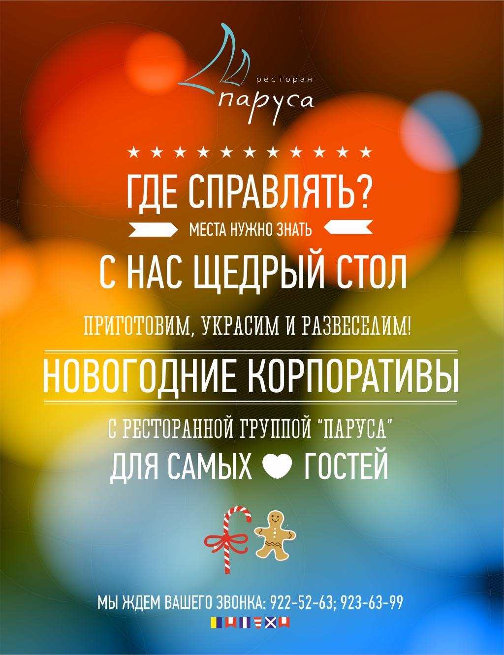 """Незабываемый корпоратив в """"Парусах"""""""