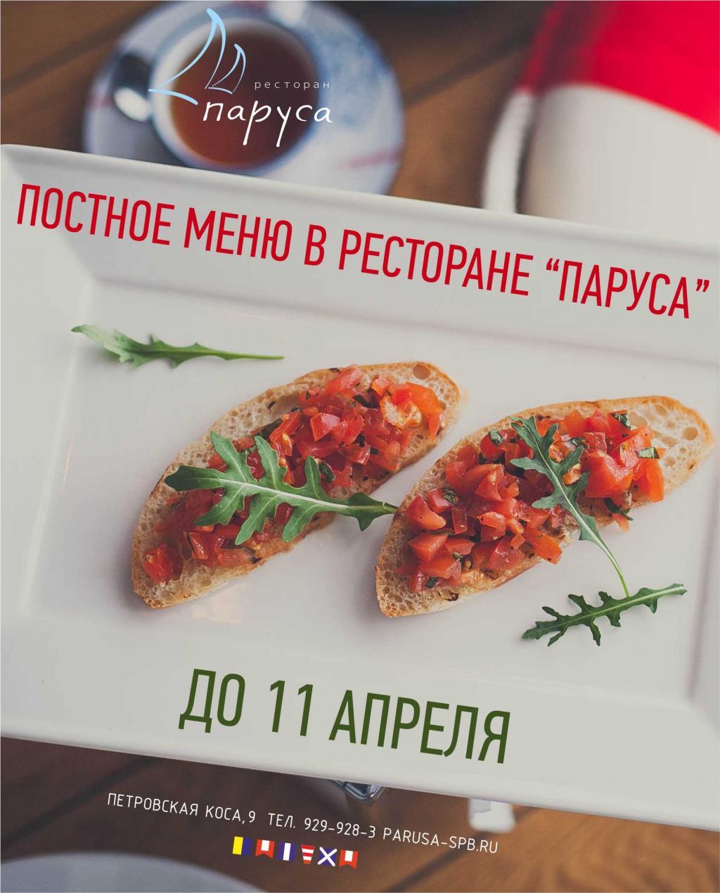 Постное меню в Парусах