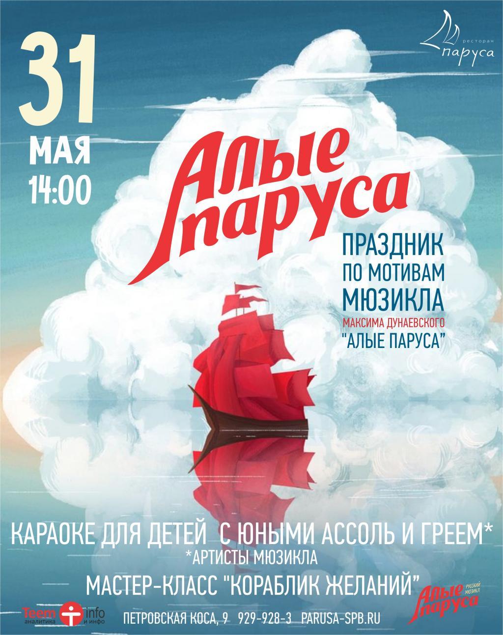 Алые Паруса мечты - детский праздник 31 мая