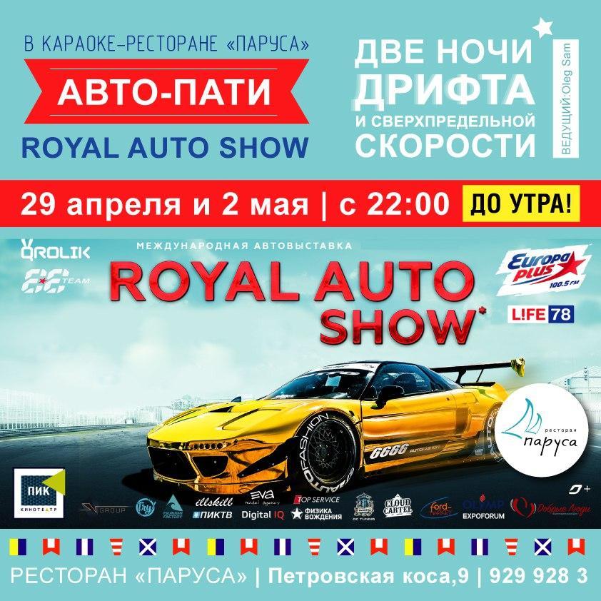 Караоке & Royal AUTO SHOW