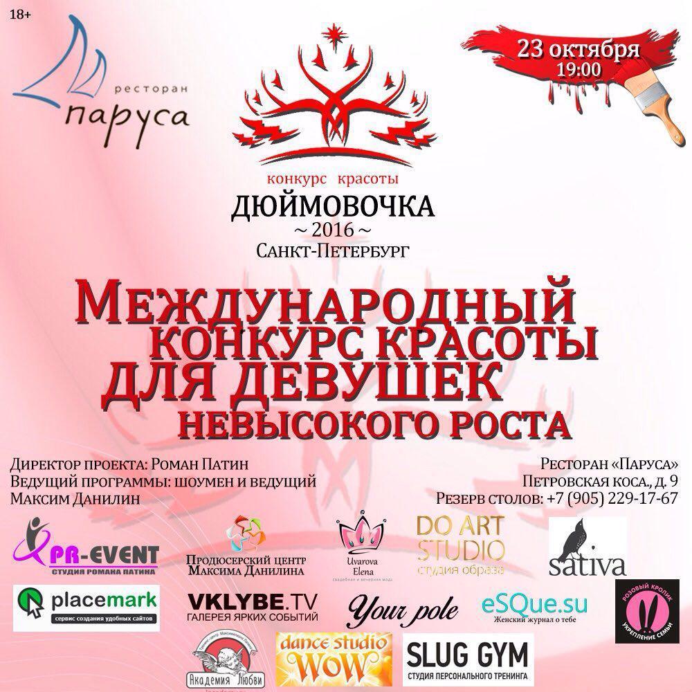 Международный конкурс красоты для девушек невысокого роста – «Дюймовочка 2016 Санкт-Петербург»