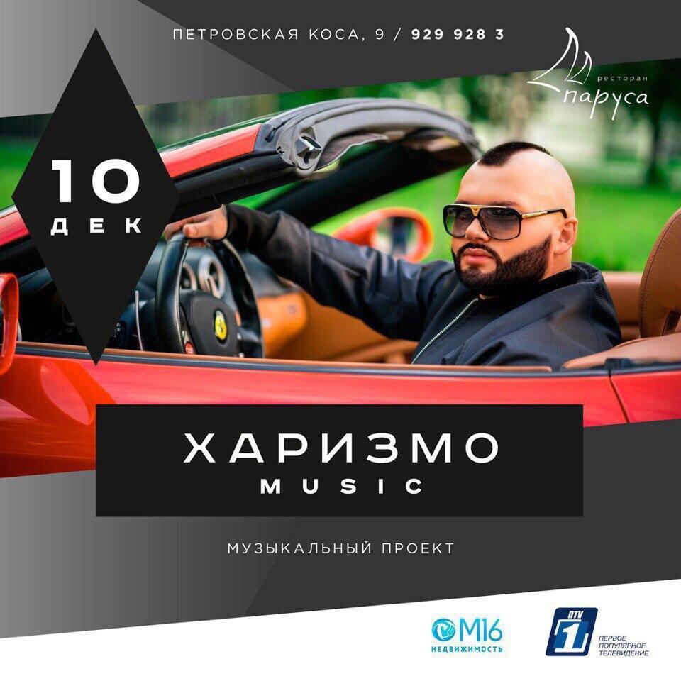 "Презентация нового клипа ХАРИЗМО в ""Парусах"""