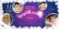 Новогодняя Ночь: караоке в стиле «Голубой огонек» в Парусах!