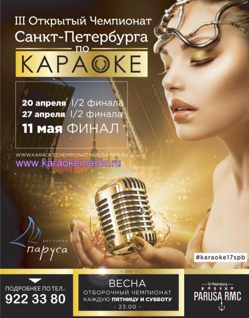 Третий Открытый Чемпионат Санкт-Петербурга по Караоке