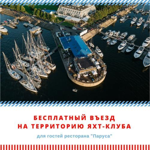 """Въезд на территорию яхт-клуба стал бесплатным для гостей ресторана """"Паруса""""."""