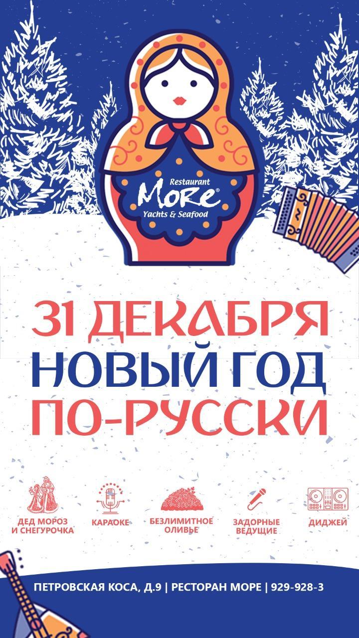 """НОВЫЙ ГОД """"ПО-РУССКИ"""" в ресторане MORE."""