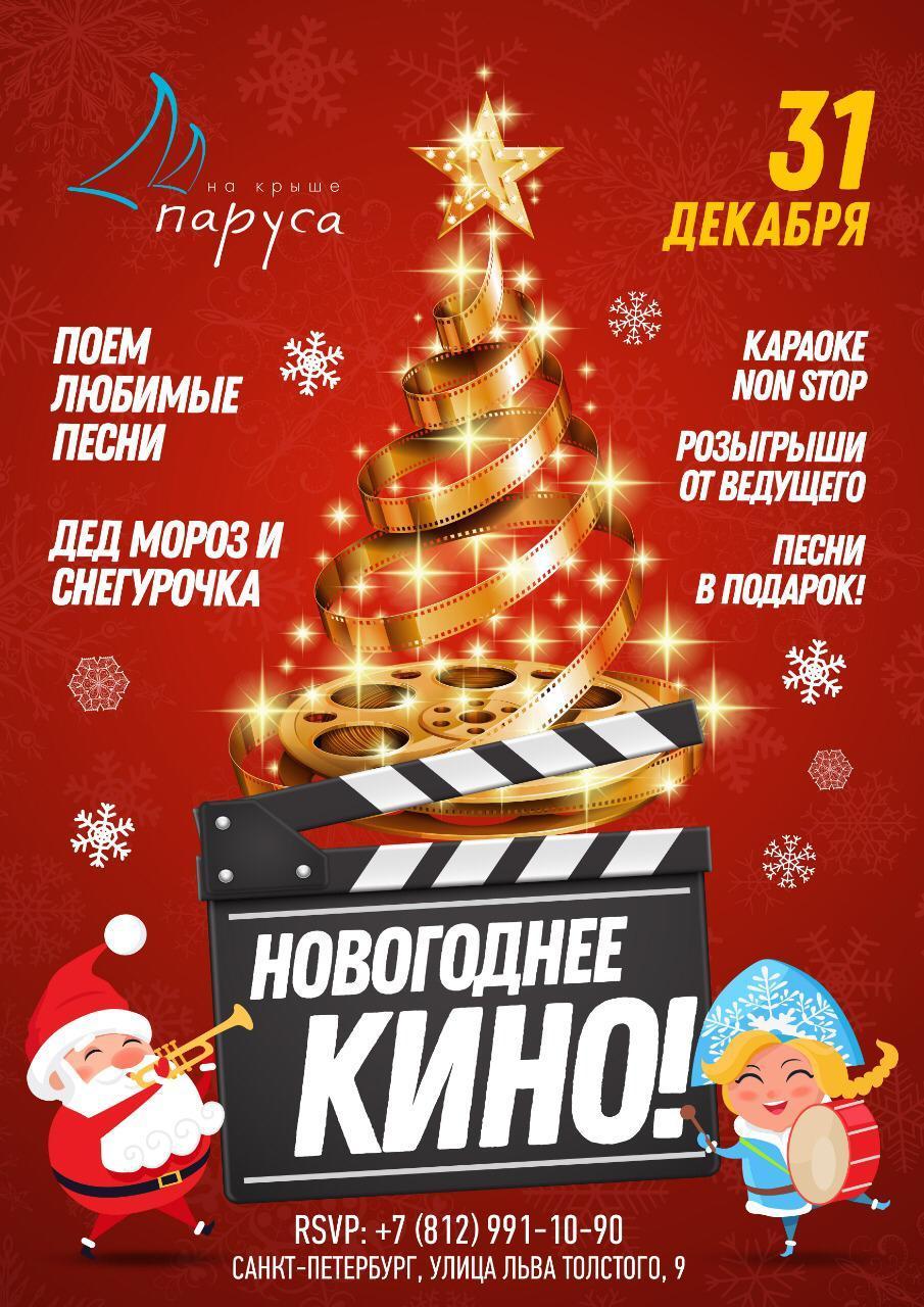 Новый год: в ресторане Паруса на крыше  «НОВОГОДНЕЕ КИНО»